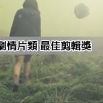 2014金善獎-TELE 電信人