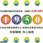 台灣的消保意識太薄弱?