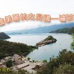 走進美麗的女兒國——瀘沽湖
