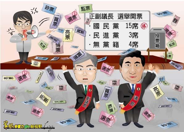 141226_正副議長選舉