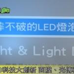 LED大創新 面膜讓你水噹噹
