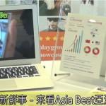 創業新鮮事-來看亞洲新創之星