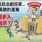 台北將步入高風險城市?