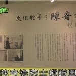 陳奇祿院士捐贈圖繪展
