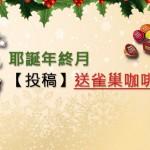 12月耶誕年終月 徵文活動