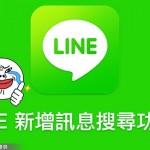 LINE終於支援這個功能了!
