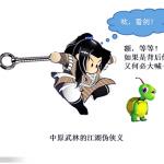 中原武林的江湖偽俠義