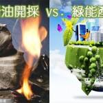 頁岩油開採對綠能產業的影響(下)