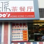 濃濃港味品不盡——吳系茶餐廳