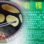 來自藏區的原純香脆—邂逅青稞餅