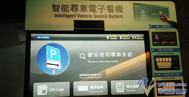 智能停車場 幫你聰明找車位