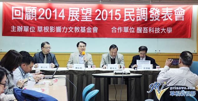 【民調發表】回顧2014、展望2015  新聞稿
