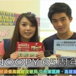 Snoopy60周年特展