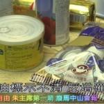 奶油標示不清 反增罹病風險