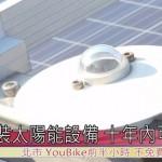 安裝太陽能設備 十年內可以回本