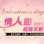 2015情人節特別企劃