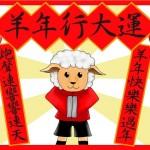 台灣民眾如何過年?