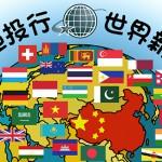 加入亞投行 世界新趨勢