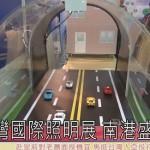 台灣國際照明展 南港盛大登場