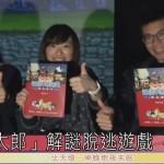 「鬼太郎」解謎脫逃遊戲 華山登場