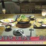 浪漫燒烤‧居酒屋  「熊燒BAR」餐廳
