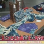 藍染DIY 簡單又美麗
