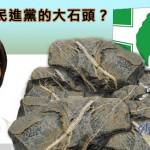 徐佳青是民進黨的大石頭?