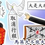 馬英九總統不放天燈放鴿子