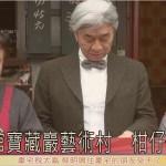 公館寶藏巖藝術村 柑仔店開張!