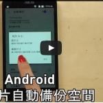 Android - free unlimited photo storage 安卓手機無限雲端備份照片教學