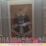 到台博館看300年歷史的「康熙臺灣輿圖」