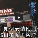 【教學】 How to Install Nvidia SLI 英偉達 SLI 顯卡串聯