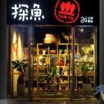 """最文藝的烤魚店——""""探魚"""""""