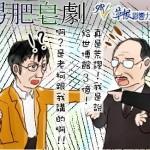 3億男肥皂劇