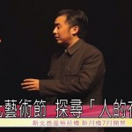 台北藝術節 探尋「人的存在狀態」