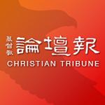 基督教論壇報