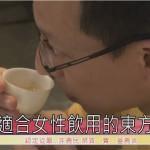最適合女性飲用的東方美人茶