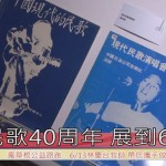 民歌40周年 展到6月8日
