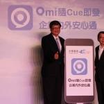 中華電信推出Qmi 即時通 主推行動辦公