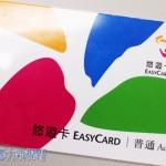 電子票證修法通過  逛夜市可用悠遊卡