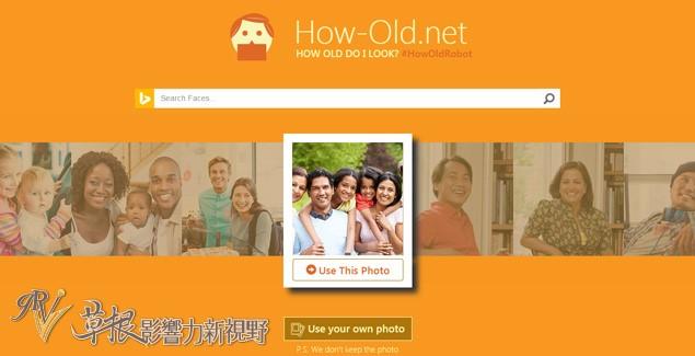 你多少歲了?讓這個網站告訴你