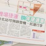 台灣獲評兩岸三地新聞自由最高地區