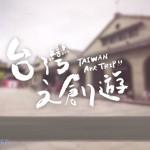 《臺灣文創遊》:體悟生活的文化與創意