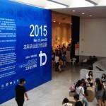 文化盛宴——廣州美術學院畢業展