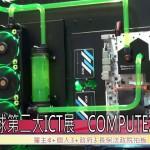 全球第二大ICT展 COMPUTEX亮眼登場
