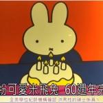 繽紛可愛米飛兔 60週年完整展演