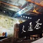 你仍是原來的模樣—重慶交通茶館