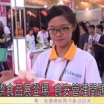 國際食品展登場 食安管理問題備受重視