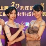 台灣3D列印產業需逐步邁向產業化