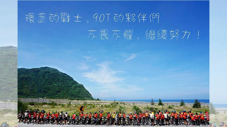 單車環島 9天騎912公里